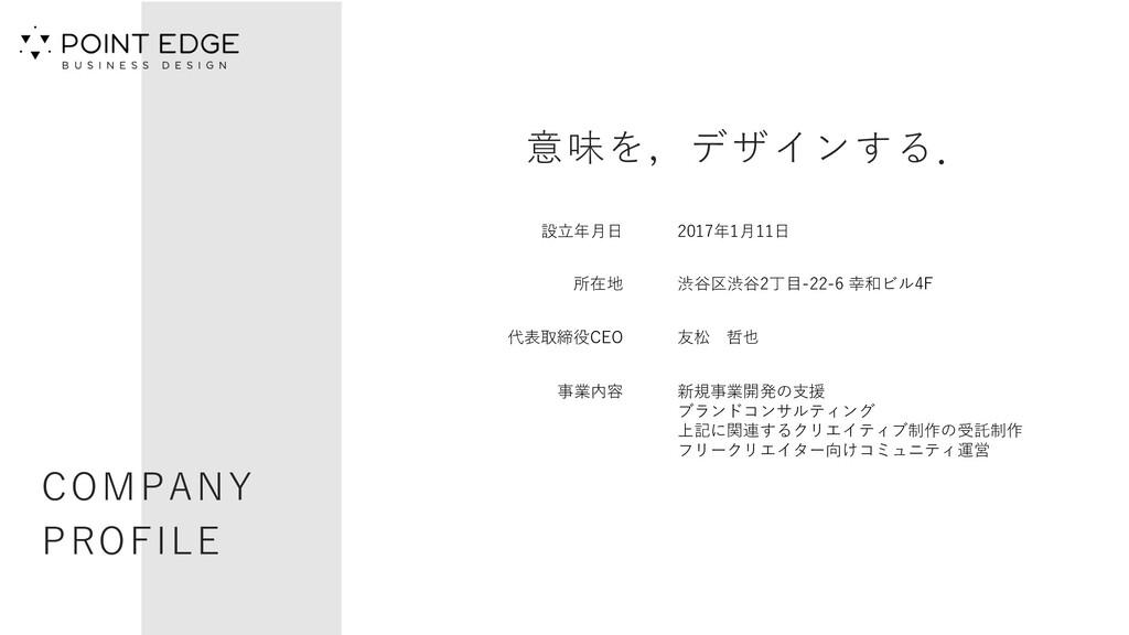 COMPANY PROFILE 意味を,デザインする. 所在地 渋⾕区渋⾕2丁⽬-22-6 幸...
