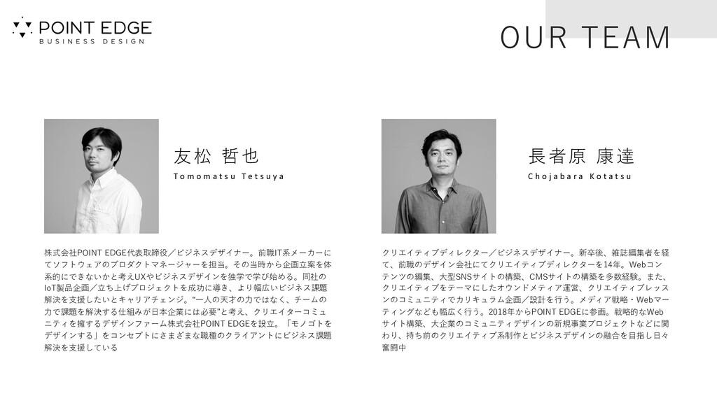 クリエイティブディレクター/ビジネスデザイナー。新卒後、雑誌編集者を経 て、前職のデザイン会社...