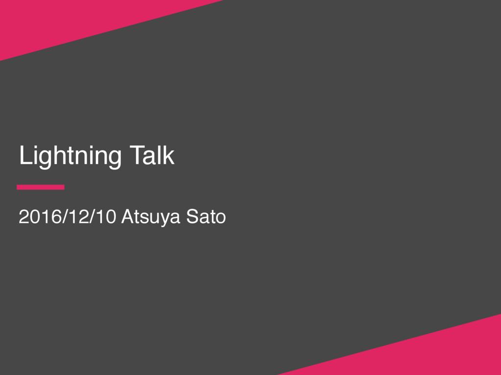 2016/12/10 Atsuya Sato Lightning Talk
