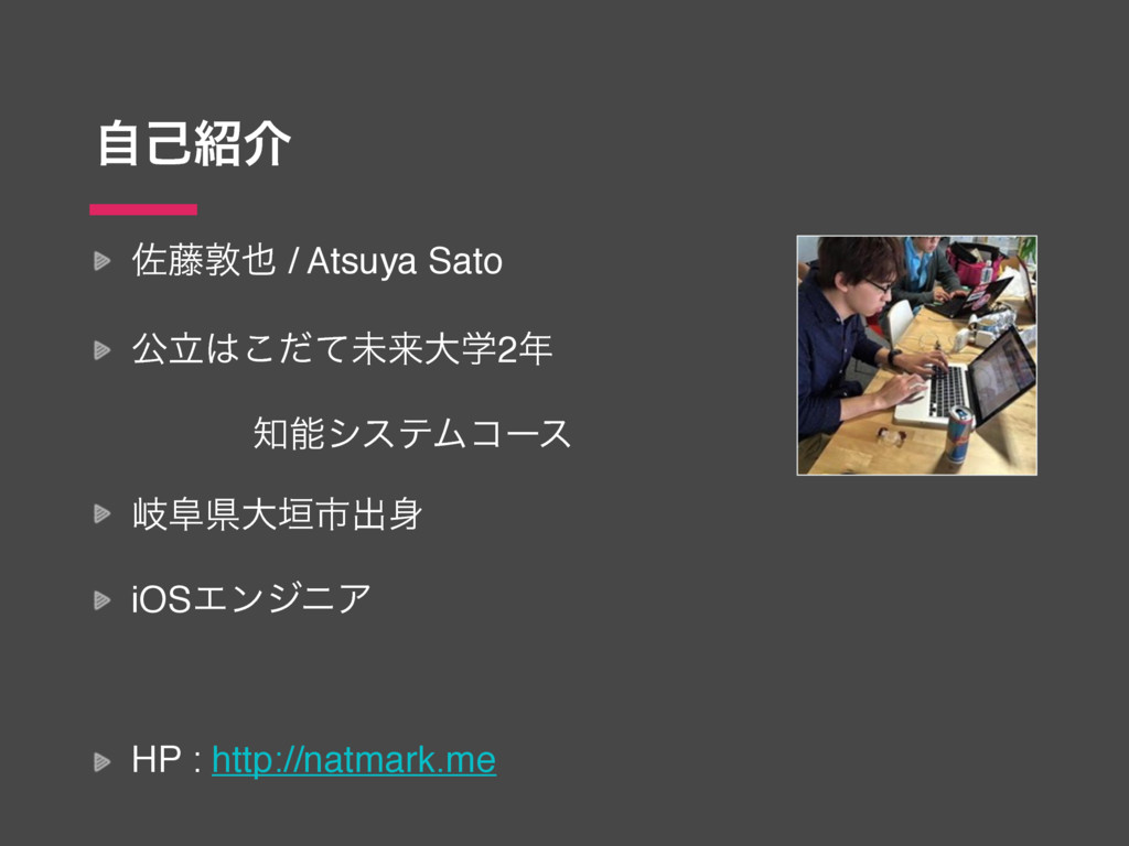 ࣗݾհ ࠤ౻ರ / Atsuya Sato ެཱͩͯ͜ະདྷେֶ2 γεςϜίʔε ...