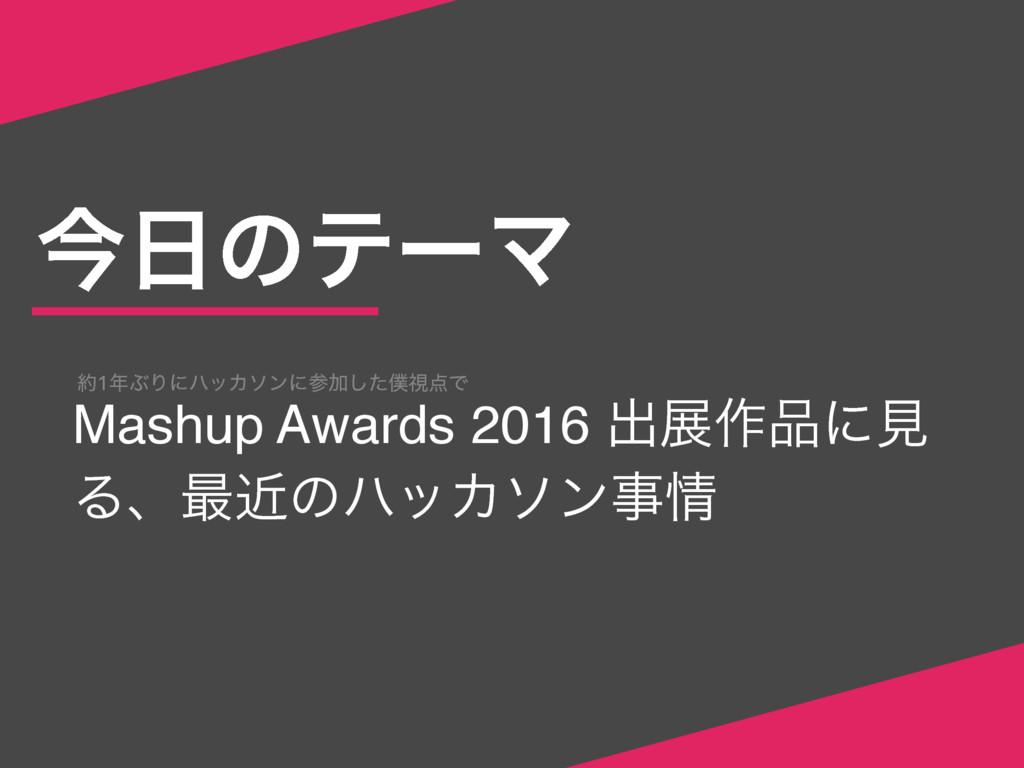 ࠓͷςʔϚ Mashup Awards 2016 ग़ల࡞ʹݟ Δɺ࠷ۙͷϋοΧιϯ ...