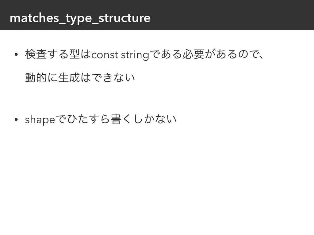 matches_type_structure • ݕࠪ͢Δܕconst stringͰ͋Δඞ...