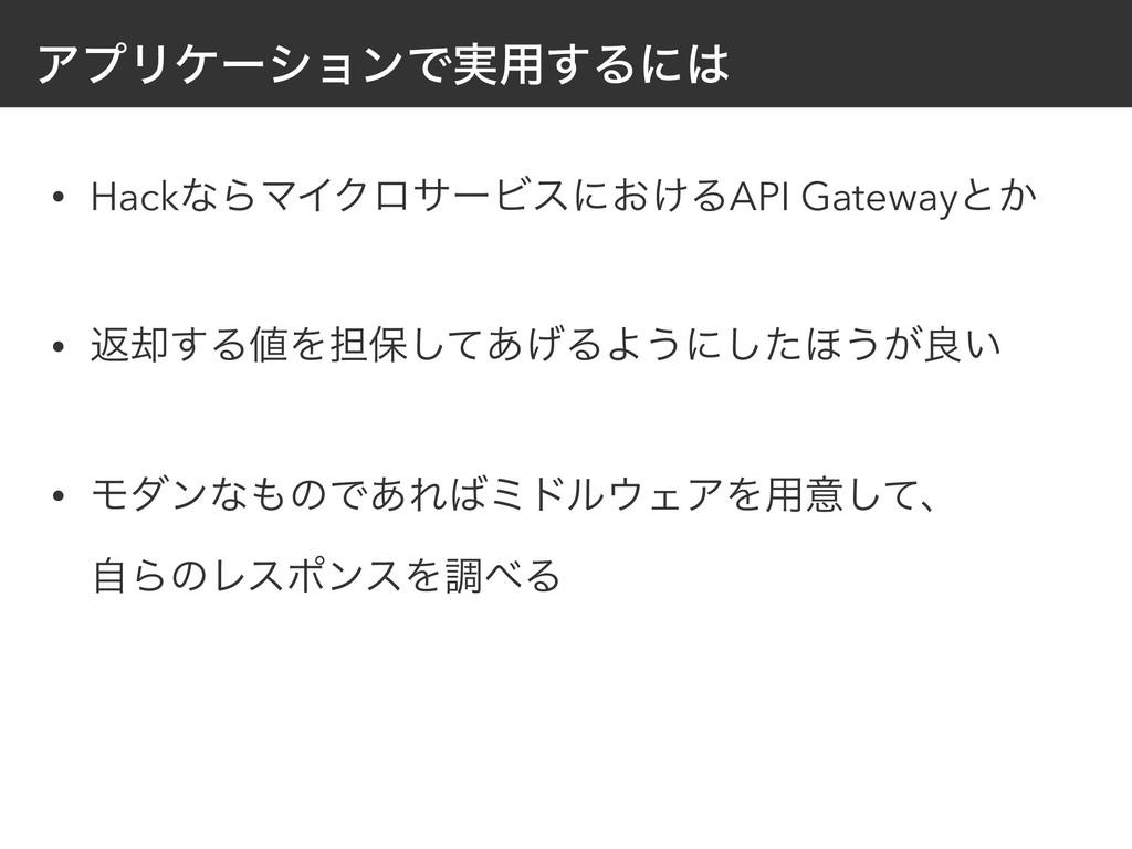 ΞϓϦέʔγϣϯͰ࣮༻͢Δʹ • HackͳΒϚΠΫϩαʔϏεʹ͓͚ΔAPI Gateway...