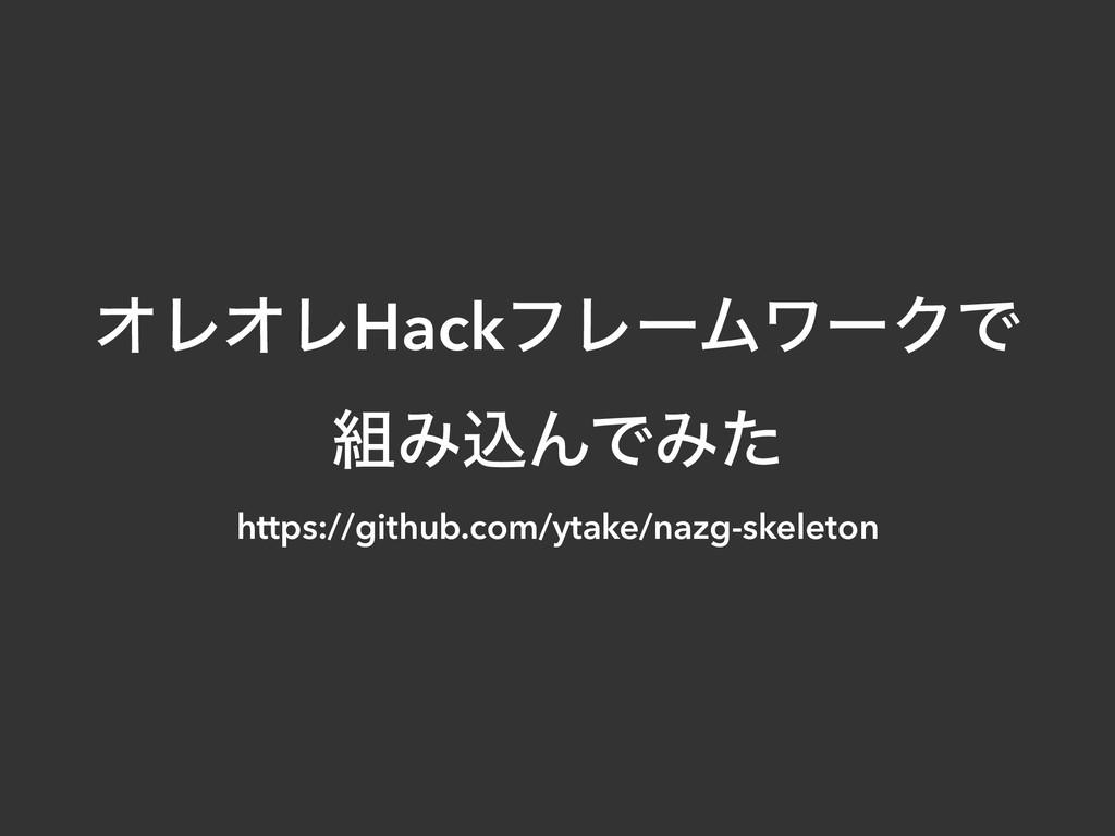 ΦϨΦϨHackϑϨʔϜϫʔΫͰ ΈࠐΜͰΈͨ https://github.com/yta...