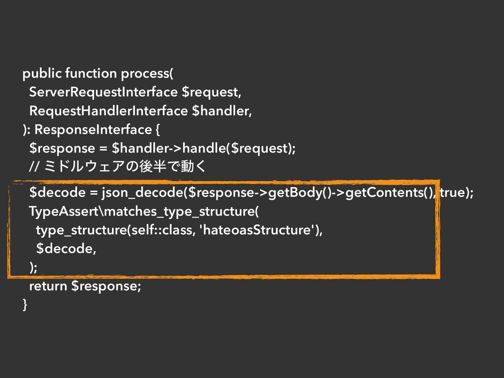 public function process( ServerRequestInterface...
