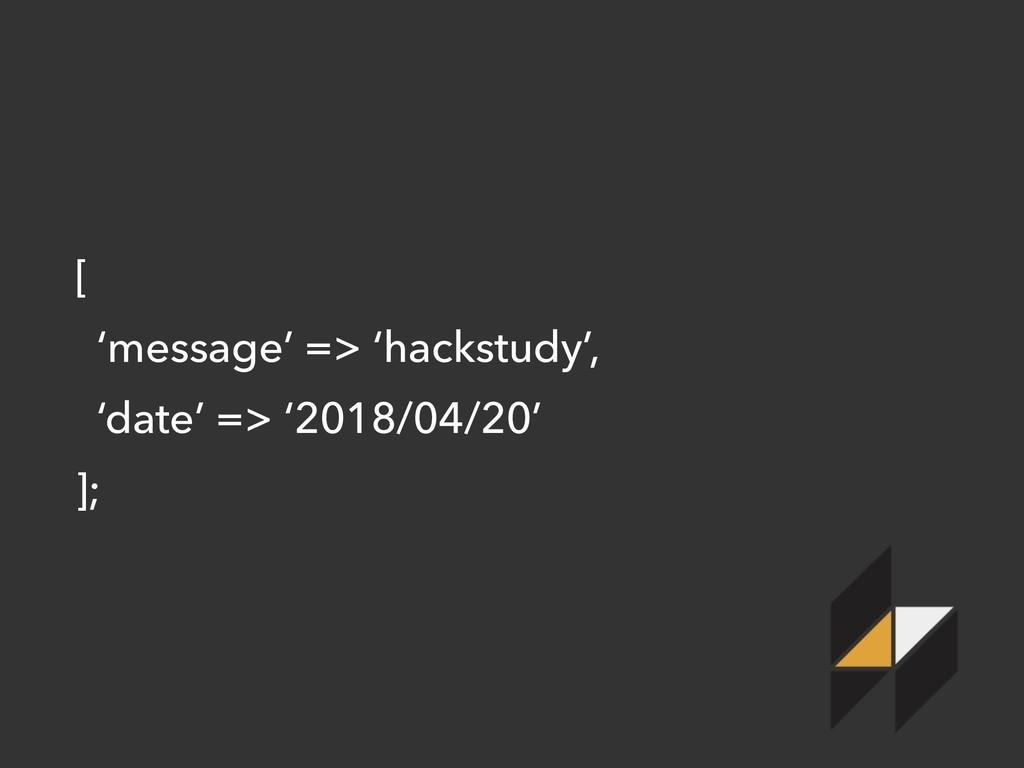 [ 'message' => 'hackstudy', 'date' => '2018/04/...
