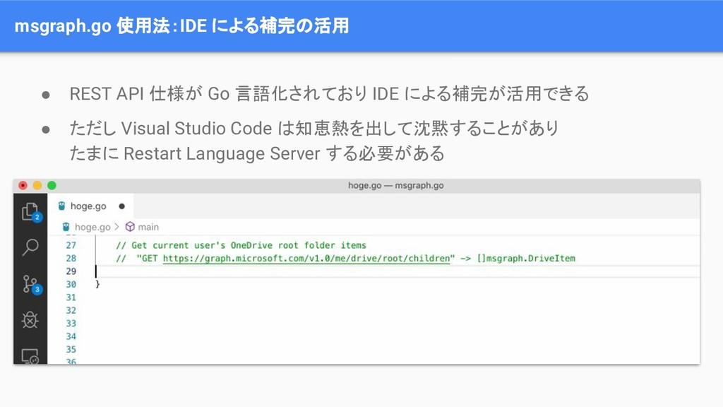 msgraph.go 使用法:IDE による補完の活用 ● REST API 仕様が Go 言...