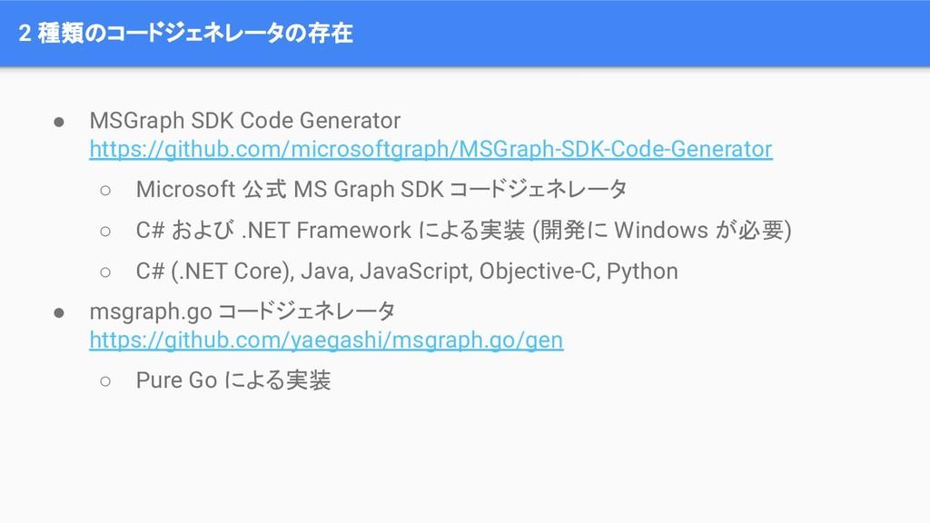 2 種類のコードジェネレータの存在 ● MSGraph SDK Code Generator ...