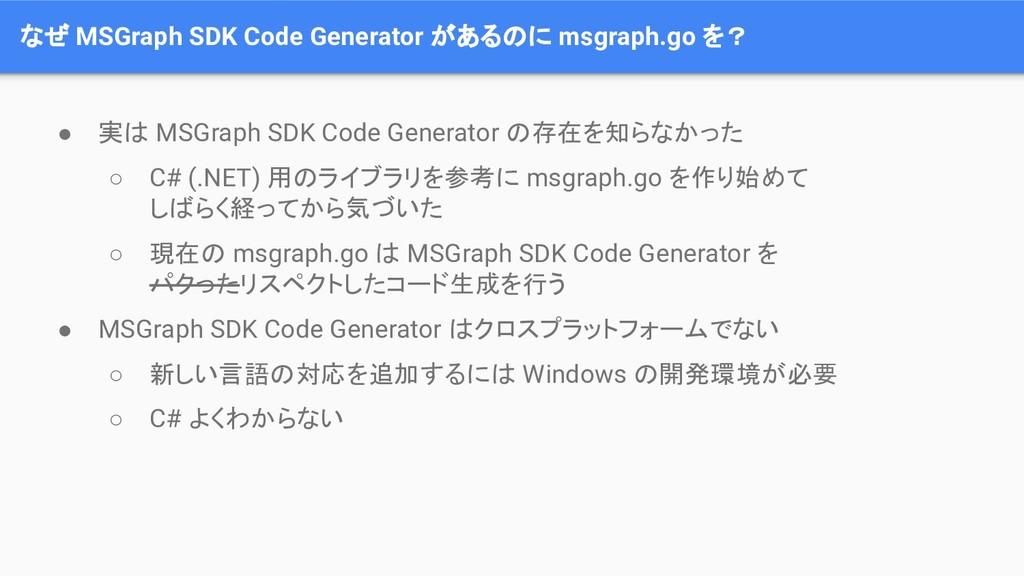 なぜ MSGraph SDK Code Generator があるのに msgraph.go ...