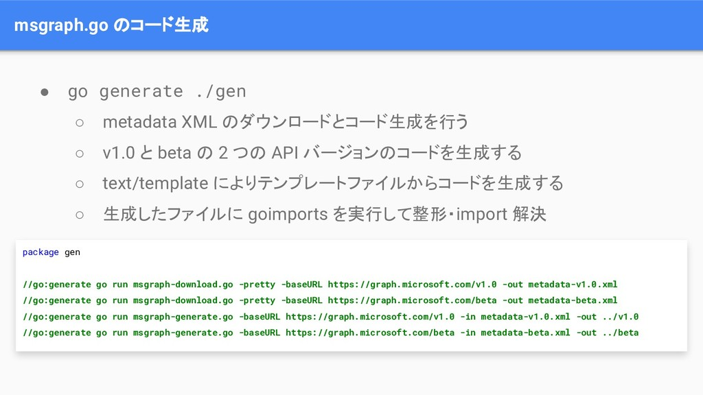 msgraph.go のコード生成 ● go generate ./gen ○ metadat...