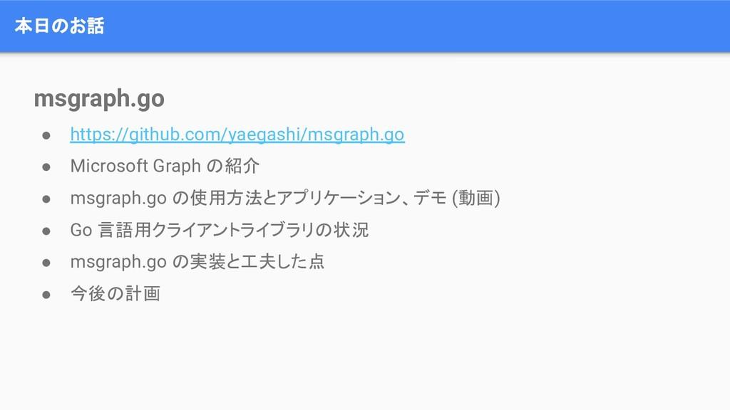 本日のお話 msgraph.go ● https://github.com/yaegashi/...