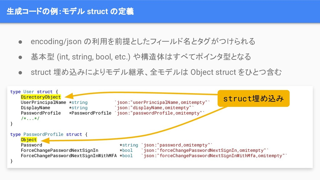 生成コードの例:モデル struct の定義 type User struct { Direc...