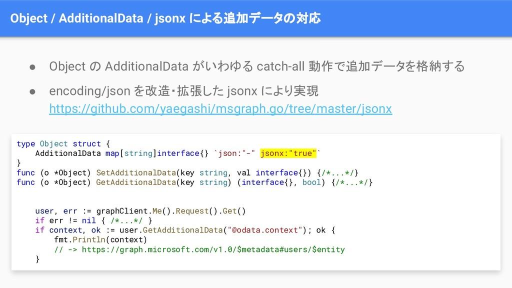 Object / AdditionalData / jsonx による追加データの対応 typ...