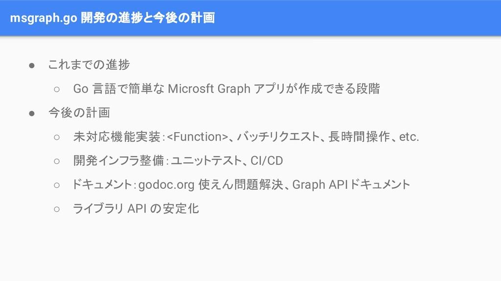 msgraph.go 開発の進捗と今後の計画 ● これまでの進捗 ○ Go 言語で簡単な Mi...