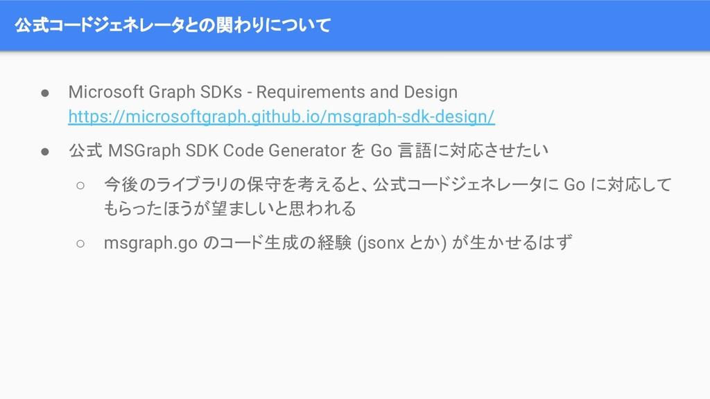 公式コードジェネレータとの関わりについて ● Microsoft Graph SDKs - R...