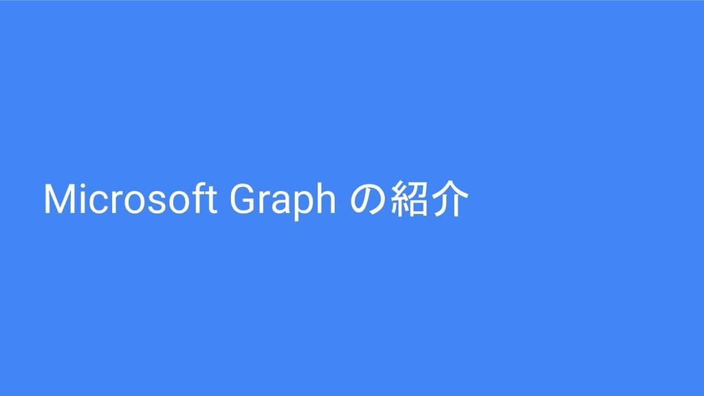 Microsoft Graph の紹介