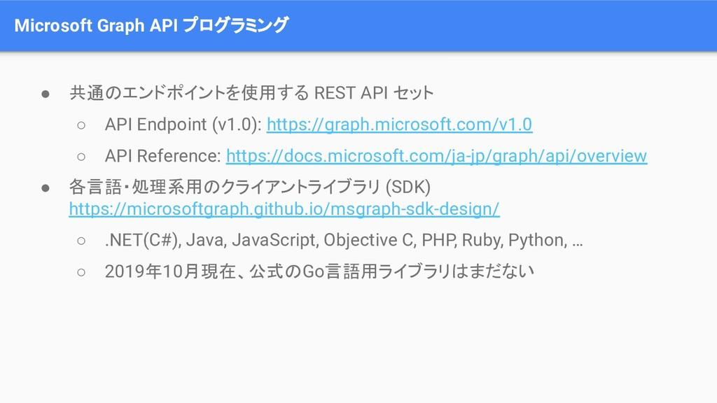Microsoft Graph API プログラミング ● 共通のエンドポイントを使用する R...