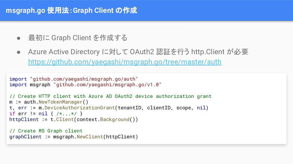 "msgraph.go 使用法:Graph Client の作成 import ""github...."