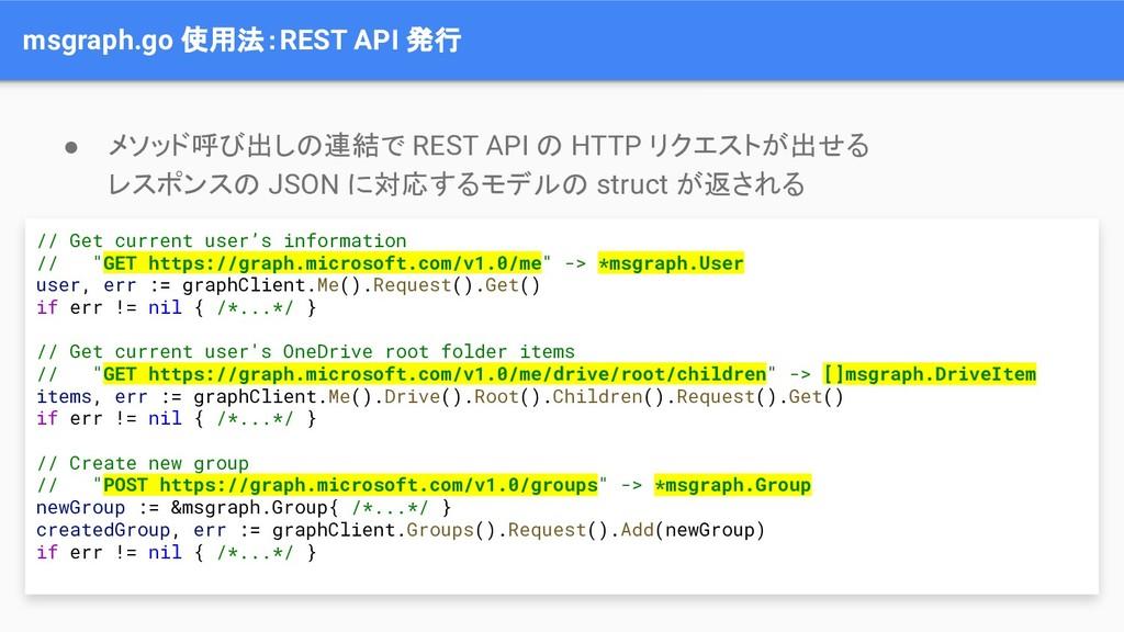 msgraph.go 使用法:REST API 発行 // Get current user'...