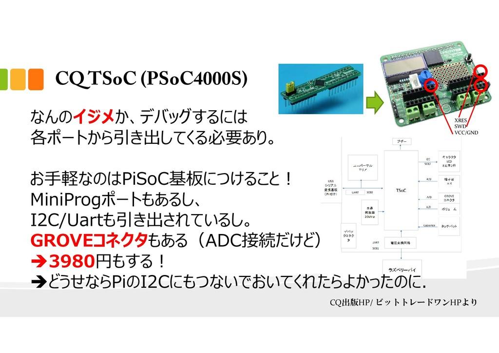 CQ TSoC (PSoC4000S) CQ出版HP/ ビットトレードワンHPより なんのイジ...