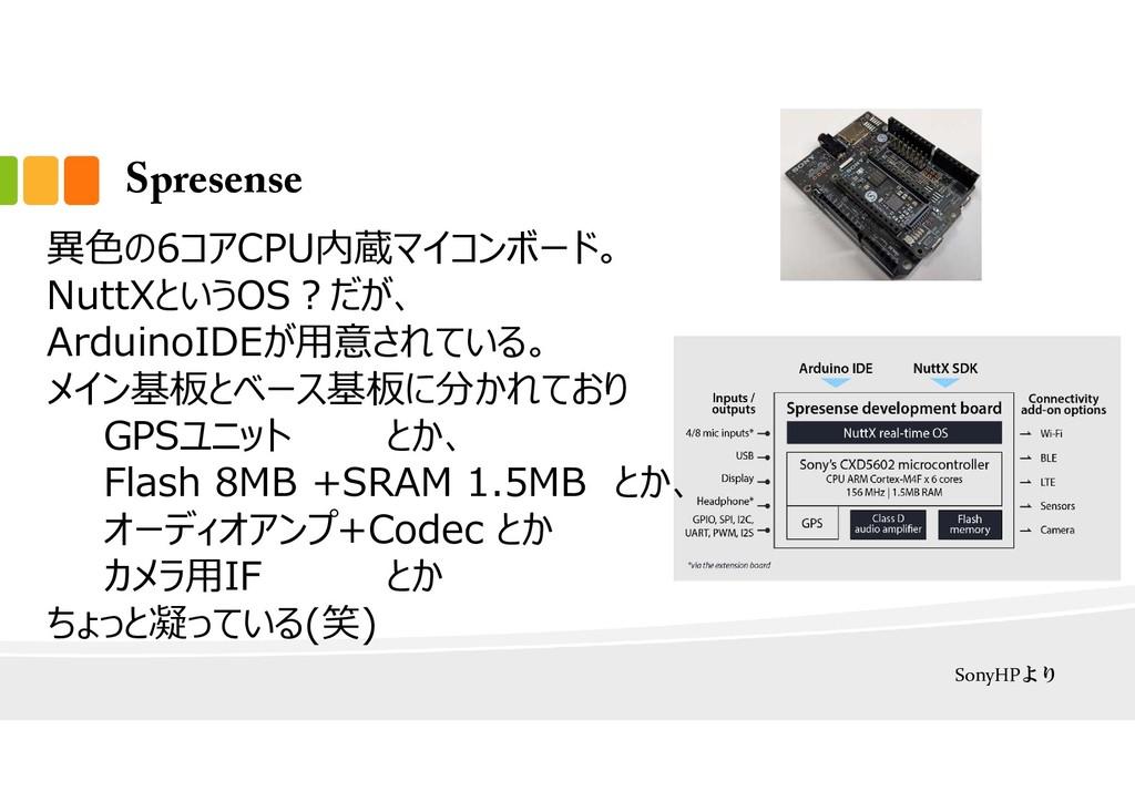 Spresense 異⾊の6コアCPU内蔵マイコンボード。 NuttXというOS︖だが、 Ar...