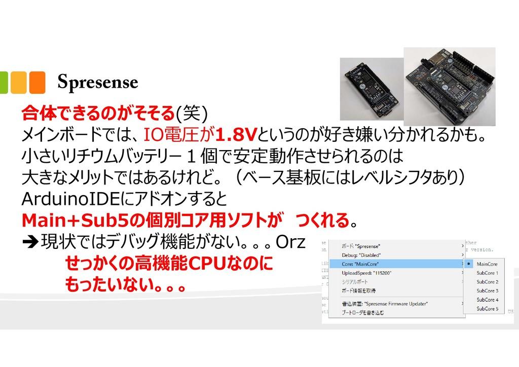Spresense 合体できるのがそそる(笑) メインボードでは、IO電圧が1.8Vというのが...