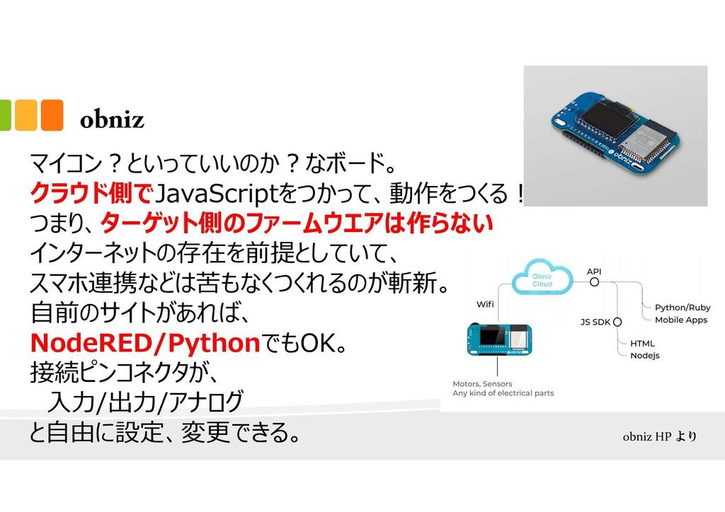 obniz HP より obniz マイコン︖といっていいのか︖なボード。 クラウド側でJav...