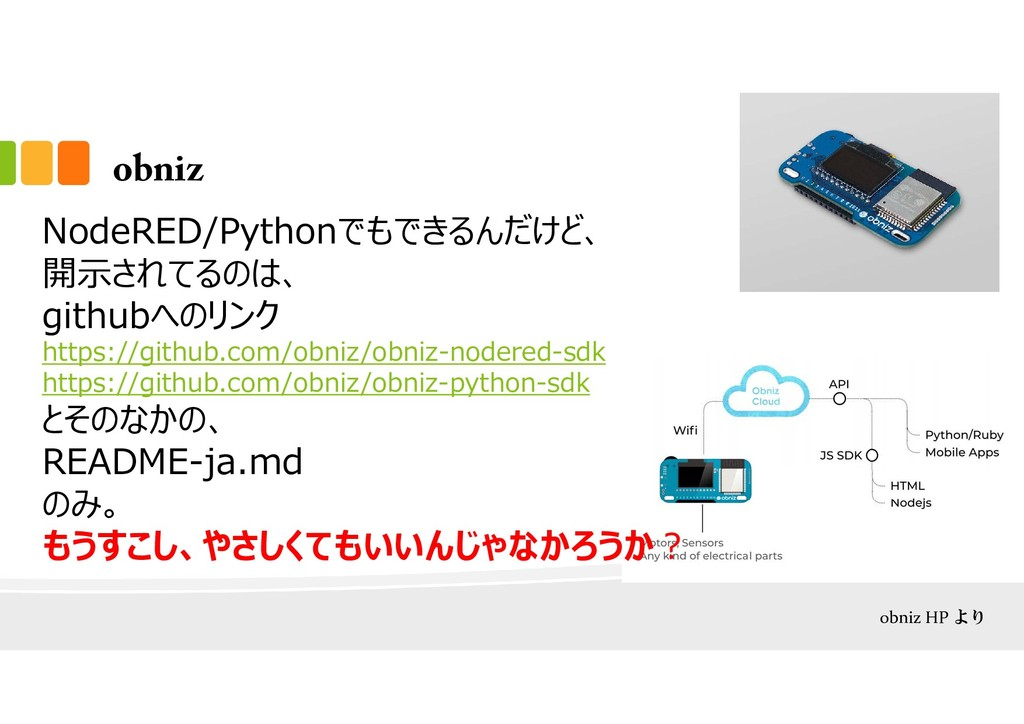 obniz HP より obniz NodeRED/Pythonでもできるんだけど、 開⽰され...