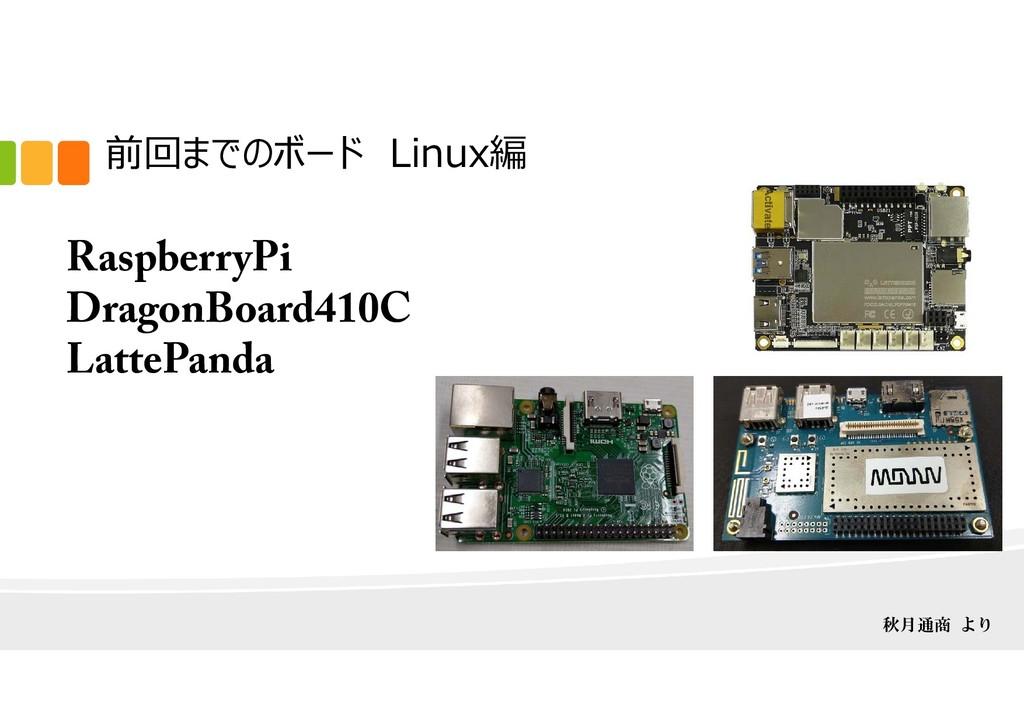 RaspberryPi DragonBoard410C LattePanda 秋月通商 より ...