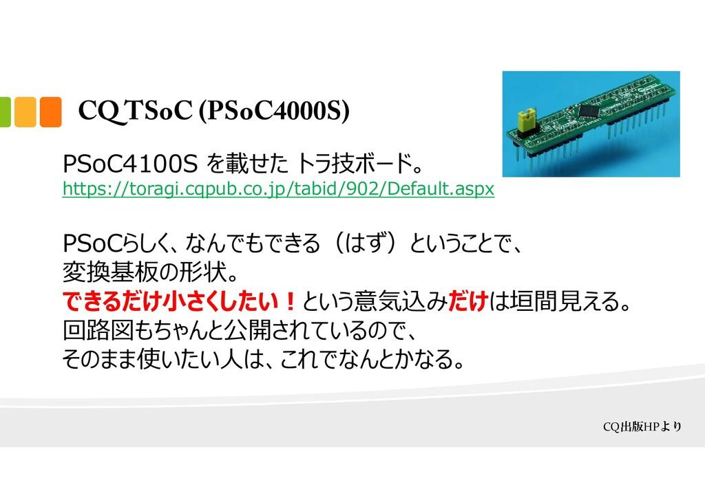 CQ TSoC (PSoC4000S) PSoC4100S を載せた トラ技ボード。 http...