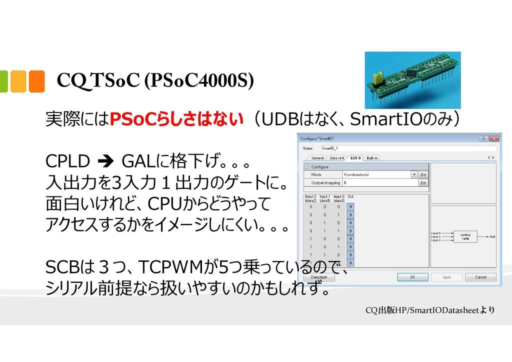CQ TSoC (PSoC4000S) 実際にはPSoCらしさはない(UDBはなく、Smart...