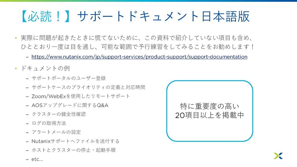 【必読!】サポートドキュメント日本語版 • 実際に問題が起きたときに慌てないために、この資料で...