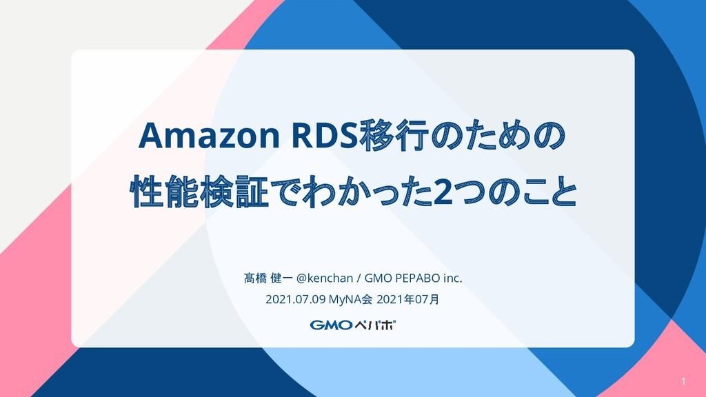 Amazon RDS移行のための 性能検証でわかった2つのこと 髙橋 健一 @kenchan ...