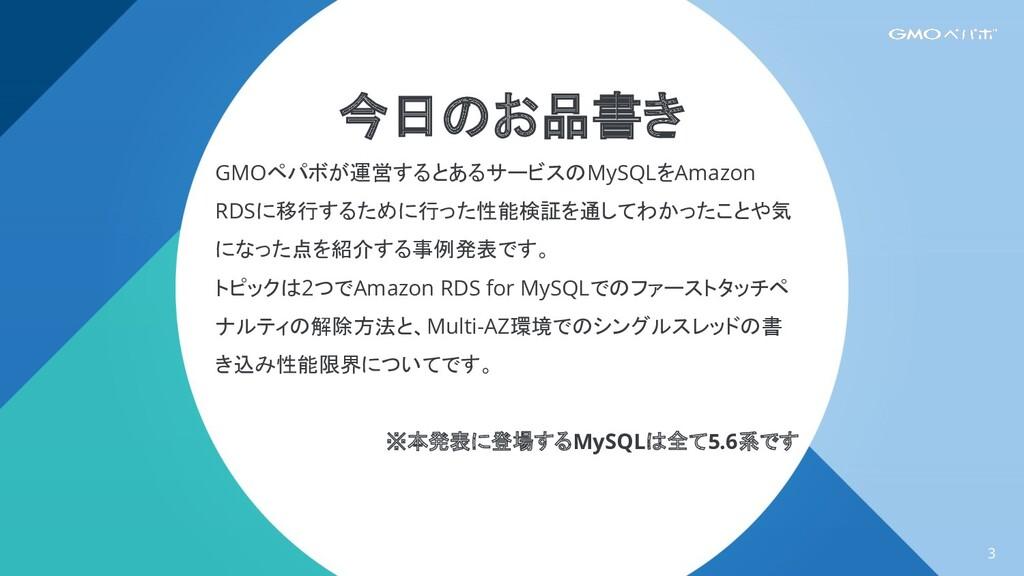 3 今日のお品書き GMOペパボが運営するとあるサービスのMySQLをAmazon RDSに移...