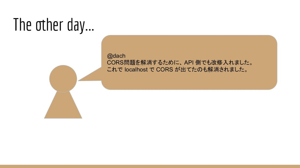 The other day... @dach CORS問題を解消するために、 API 側でも改...