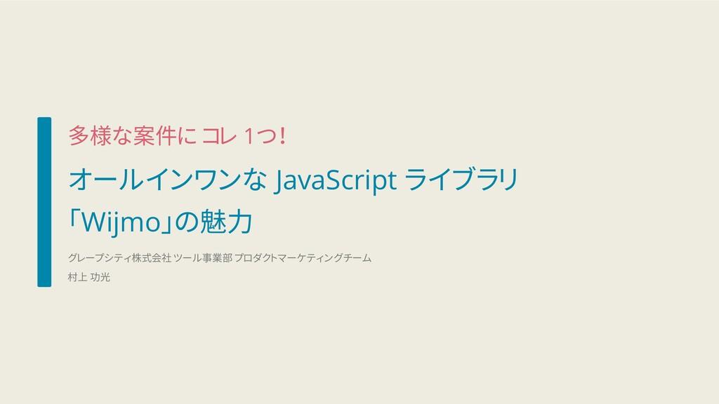 オールインワンな JavaScript ライブラリ 「Wijmo」の魅力 グレープシティ株式会...