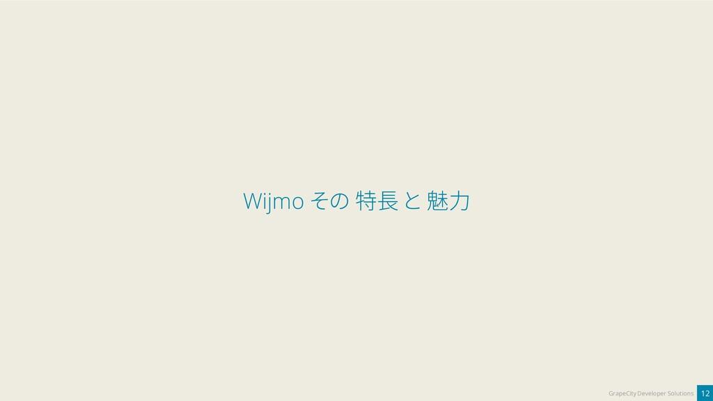 12 GrapeCity Developer Solutions Wijmo その 特長 と ...