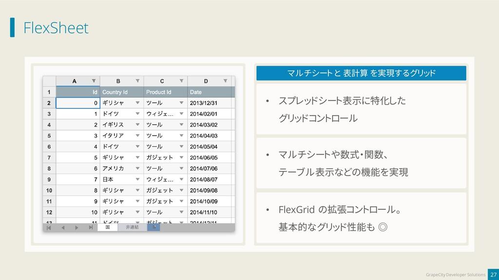 FlexSheet 27 GrapeCity Developer Solutions マルチシ...