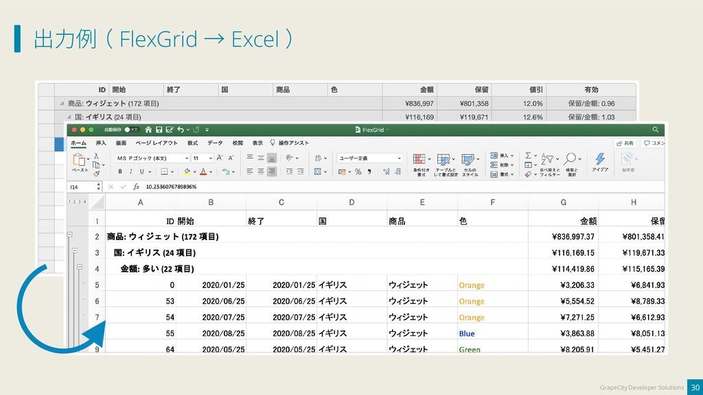 出力例 ( FlexGrid → Excel ) 30 GrapeCity Developer...