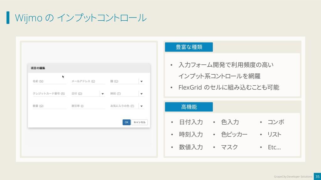 Wijmo の インプットコントロール 35 GrapeCity Developer Solu...