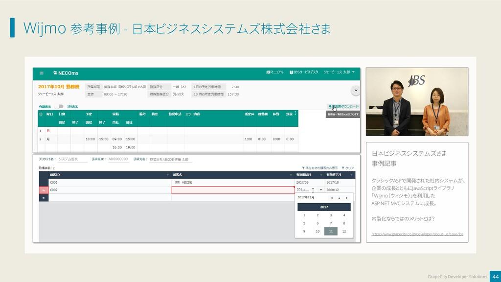 Wijmo 参考事例 - 日本ビジネスシステムズ株式会社さま 44 GrapeCity Dev...