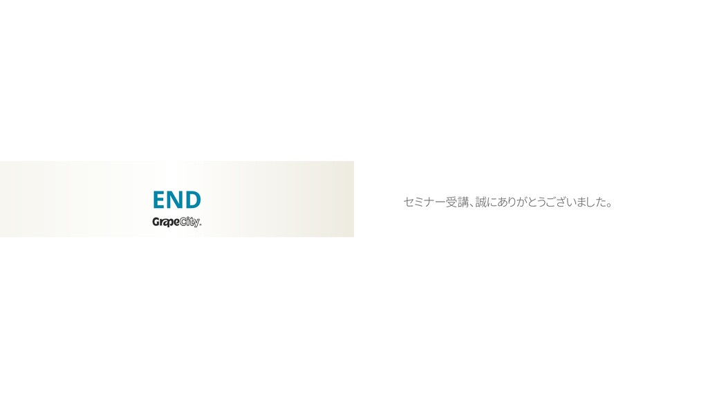 END セミナー受講、誠にありがとうございました。
