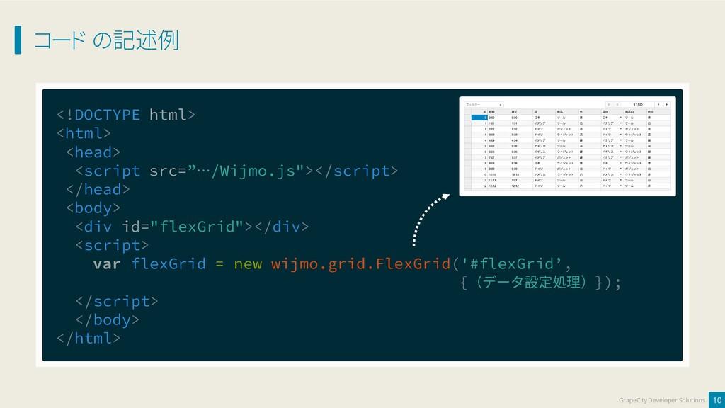 コード の記述例 10 GrapeCity Developer Solutions