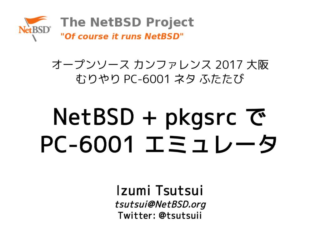 NetBSD + pkgsrc で PC-6001 エミュレータ オープンソース カンファレン...
