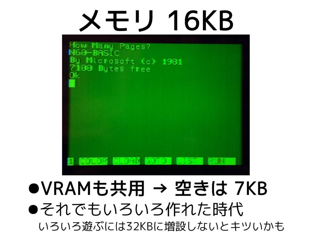 ●VRAMも共用 → 空きは 7KB ●それでもいろいろ作れた時代  いろいろ遊ぶには32KB...