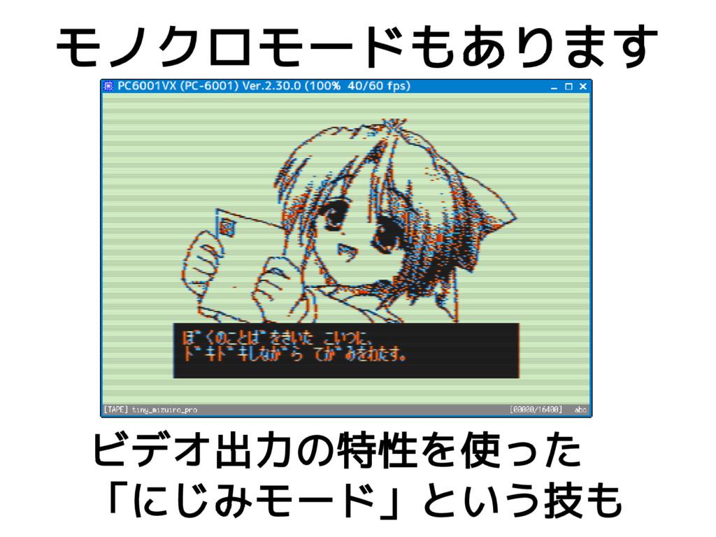 ビデオ出力の特性を使った 「にじみモード」という技も モノクロモードもあります