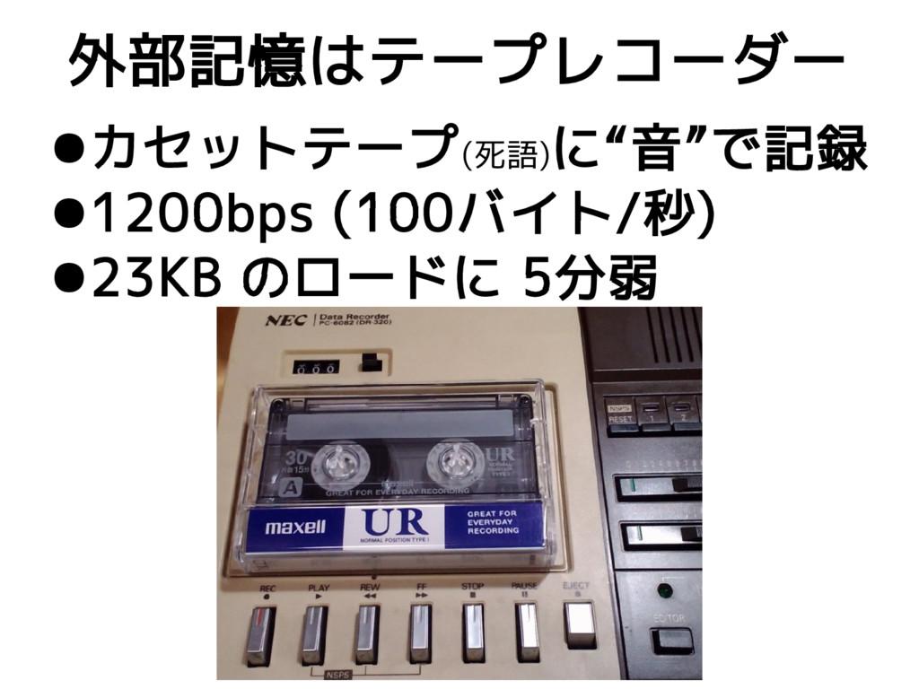 """●カセットテープ(死語) に""""音""""で記録 ●1200bps (100バイト/秒) ●23KB ..."""
