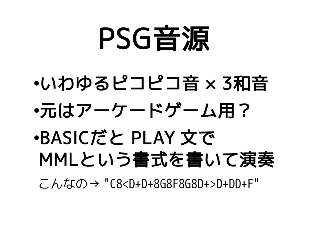 PSG音源 ● いわゆるピコピコ音 × 3和音 ● 元はアーケードゲーム用? ● BASICだ...