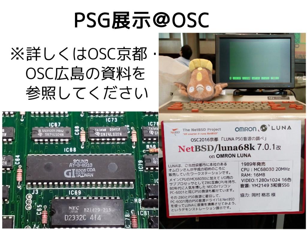 PSG展示@OSC ※詳しくはOSC京都・  OSC広島の資料を  参照してください