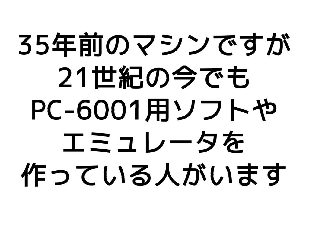 35年前のマシンですが 21世紀の今でも PC-6001用ソフトや エミュレータを 作っている...